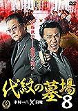 代紋の墓場8 [DVD]