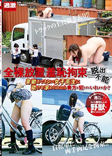 [] 全裸放置・羞恥拘束で脱出不能 身動きできない女子高生に助けを求められたら貴方は犯さずにいれますか?