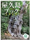 屋久島ブック 2012 (別冊山と溪谷)
