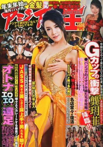 アジアン王 (キング) 2013年 12月号 [雑誌]