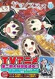 ヤマノススメ volume 7 (アース・スターコミックス)