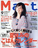 Mart(マート) 2016年 09 月号 [雑誌]
