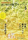 NHKきょうの料理ビギナーズ 2015年 05 月号 [雑誌]