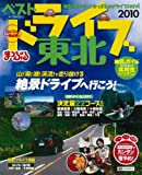 ベストドライブ東北 2010 (マップルマガジン D 2)