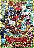 獣電戦隊キョウリュウジャー VOL.1 ガブリンチョ! 史上最強のブレイブ[DVD]