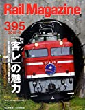 Rail Magazine (レイル・マガジン) 2016年8月号 Vol.395
