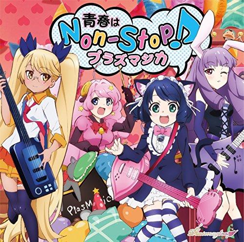 TVアニメ「SHOW BY ROCK!!」OPテーマ 青春はNon-Stop! (デジタルミュージックキャンペーン対象商品: 200円クーポン)