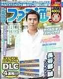 週刊ファミ通 2012年11月1日号