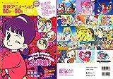 タイムスリップ!  東映アニメーション 80s~90s GIRLS