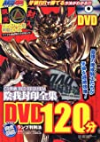 CR牙狼 RED REQUIEM陰我封印全集DVD ([BOX商品])
