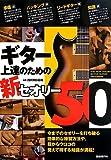 ギター上達のための新セオリー50 効果的な練習方法や、目からウロコの覚えて得する知識が満載!
