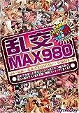 乱交MAX980 [DVD]