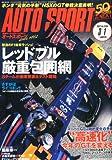 オートスポーツ 2012年 3/1号 [雑誌]