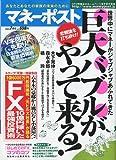 マネーポスト 2009年 7/1号 [雑誌]
