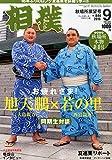相撲 2015年 09 月号 [雑誌]