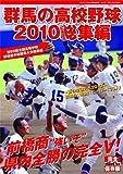 Gスポーツ臨時増刊号 群馬の高校野球2010総集編