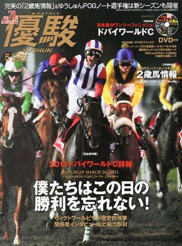 優駿2011年5月号