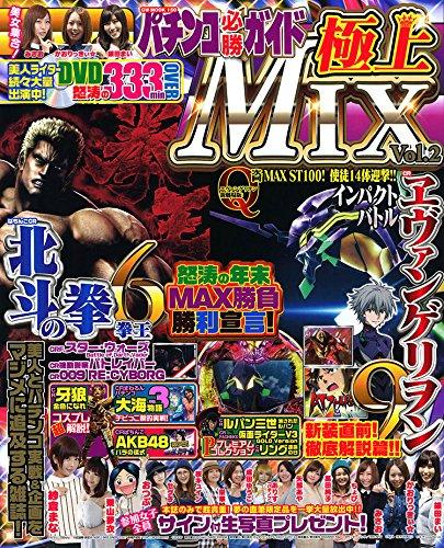 パチンコ必勝ガイド 極上MIX vol.2 (GW MOOK 150)