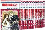 執事様のお気に入り コミック 1-20巻セット (花とゆめCOMICS)