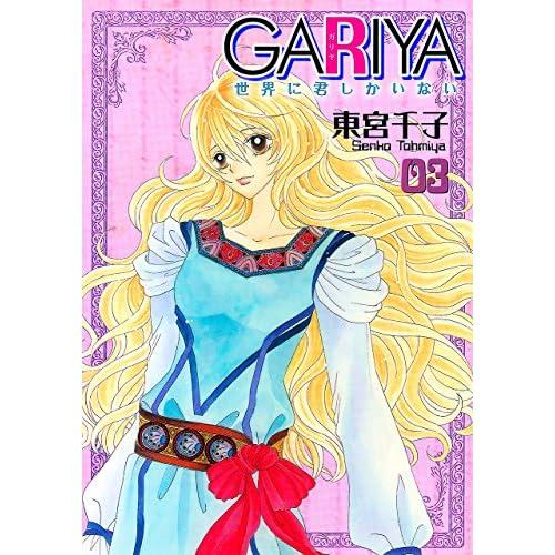 GARIYA-世界に君しかいない-(3) (冬水社・いち*ラキコミックス)
