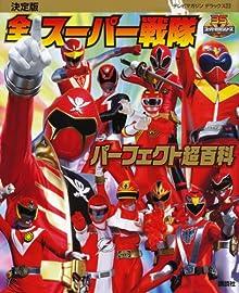 決定版 全スーパー戦隊 パーフェクト超百科 (テレビマガジンデラックス)