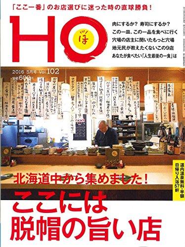 HO Vol.102(ここには脱帽の旨い店)