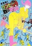 就職難!! ゾンビ取りガール(1) (モーニングコミックス)