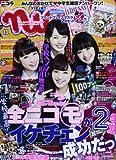 nicola (ニコラ) 2013年 11月号 [雑誌]