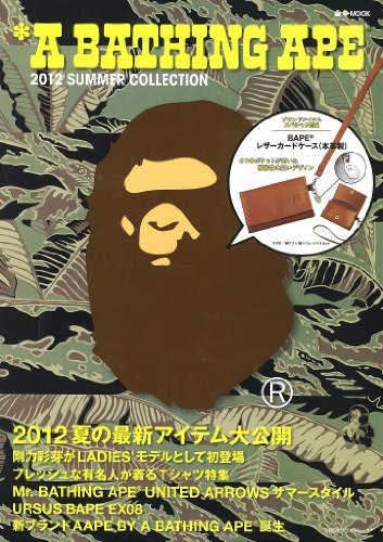 A BATHING APE潤・2012 SUMMER COLLECTION (e-MOOK 宝島社ブランドムック)