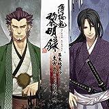 薄桜鬼 黎明録 キャラクターCD 第一弾