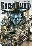 GREEN BLOOD(4) (ヤングマガジンコミックス)