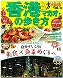 香港・マカオの歩き方 2009-10 (地球の歩き方ムック)