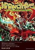 ニンジャスレイヤー(8) ~メリー・クリスマス・ネオサイタマ~<ニンジャスレイヤー> (角川コミックス・エース)