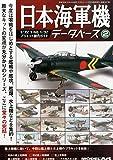 MODEL Art (モデル アート) 増刊 日本海軍機データべース 2 2014年 12月号 [雑誌]