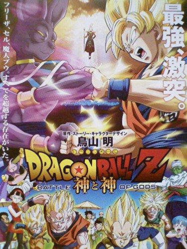ドラゴンボールZ 神と神[DVD]