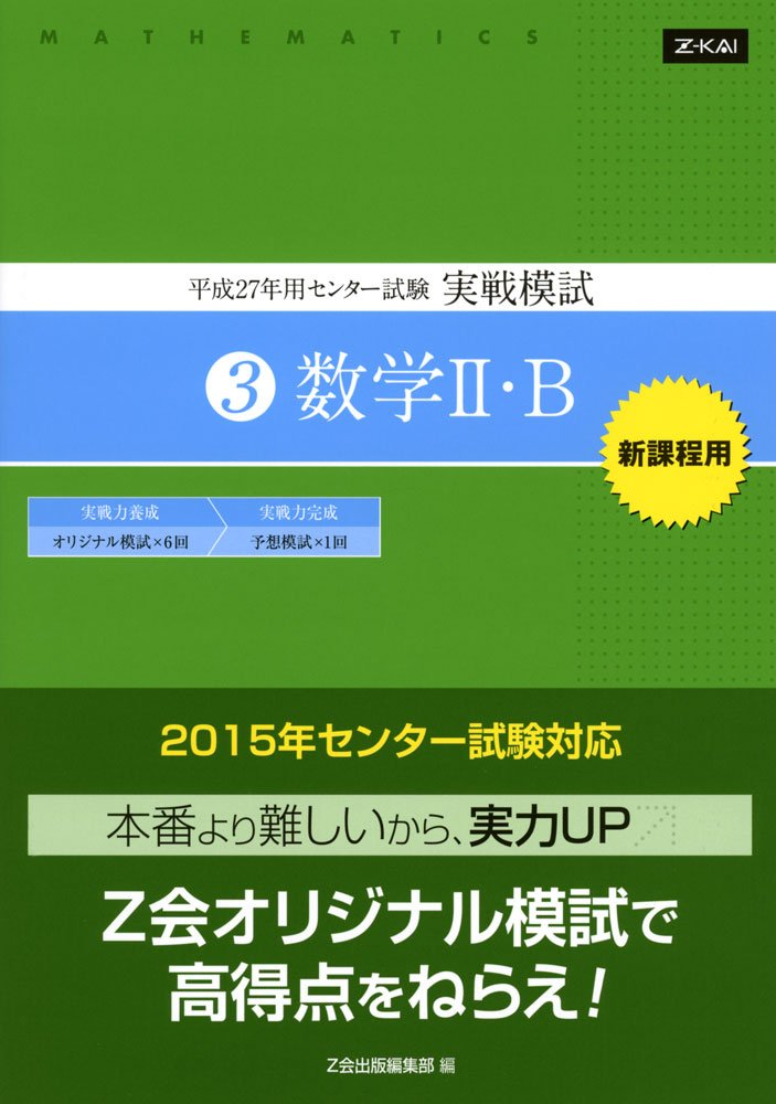 成27年用 センター試験 実戦模試 (3)数学II・B