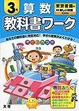 小学教科書ワーク 東京書籍版 新しい算数 3年