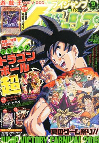 V jump 2015 September issue [magazine]