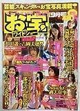 お宝ワイドショー 2002年9月 芸能スキャンダル&お宝写真満載!
