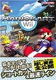 マリオカートWii [Nintendo DREAM 任天堂ゲーム攻略本] (任天堂ゲーム攻略本Nintendo DREAM) (任天堂ゲーム攻略本Nintendo DREAM)
