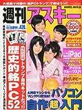週刊アスキー増刊 2010年 10/26号 [雑誌]