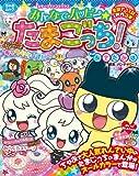 カラーワイドコミックス「みんなでハッピー☆たまごっち!」 (ちゃおムック カラーワイドコミックス)