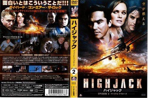 HIGHJACK ハイジャック 2 ファイナル・アプ…