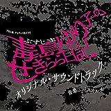 TBS系 テッペン!水ドラ!!「毒島ゆり子のせきらら日記」オリジナル・サウンドトラック