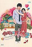 イタズラなKiss2~Love in TOKYO スペシャル・メ...[Blu-ray/ブルーレイ]