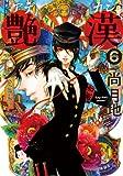 艶漢(アデカン) (6) (ウィングス・コミックス)