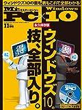 Mr.PC (ミスターピーシー) 2015年 11月号 [雑誌]