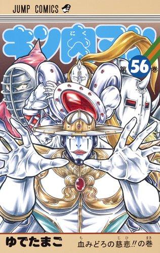 キン肉マン 56 (ジャンプコミックス)