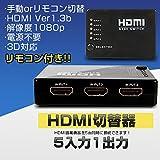 HDMI切替器 5入力1出力 HDMIセレクター HDMIビデオスイッチャー HDMI切替器5:1 変換器 1080P対応 リモコン付き リモコン受信ケーブル付コンパクト 電源不要  ブラック 並行輸入品
