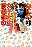 なにわ女子大生倶楽部 (3) (バンブーコミックス 4コマセレクション)